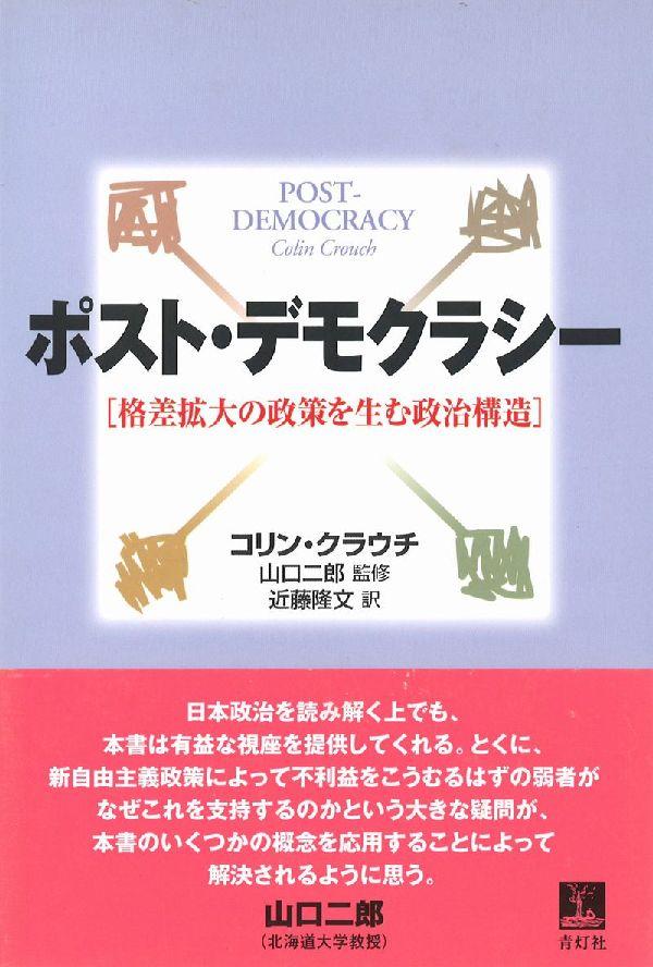 ポスト・デモクラシー 格差拡大の政策を生む政治構造 [ コリン・クラウチ ]