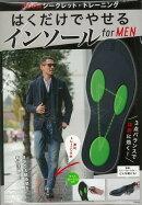 【バーゲン本】はくだけでやせるインソールfor MEN-365日シークレット・トレーニング