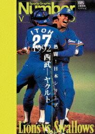 熱闘!日本シリーズ 1992西武ーヤクルト(Number VIDEO DVD) [ (スポーツ) ]