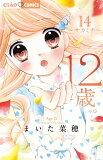 12歳。(14)特装版 サカミチ ([特装版コミック] ちゃおコミックス)