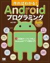 作ればわかる!Androidプログラミング Kotlin対応 10の実践サンプルで学ぶAndroidアプリ開発入門 [ 金宏 和實 ]