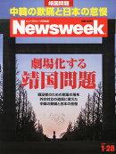 Newsweek (ニューズウィーク日本版) 2014年 1/28号 [雑誌]