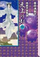 天上の虹(11)<完>