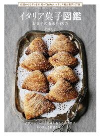 イタリア菓子図鑑 お菓子の由来と作り方 伝統からモダンまで、知っておきたいイタリア郷土菓子107選 [ 佐藤 礼子 ]