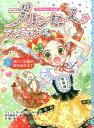 プリンセス☆マジック ルビー(1) [ ジェニー・オールドフィールド ]