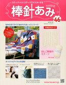 週刊 棒針あみ 2014年 1/22号 [雑誌]
