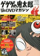 隔週刊 ゲゲゲの鬼太郎 TVアニメDVDマガジン 2014年 1/21号 [雑誌]