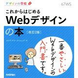これからはじめるWebデザインの本改訂2版 (デザインの学校)