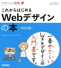これからはじめるWebデザインの本改訂2版 (デザインの学校) [ ロクナナワークショップ ]