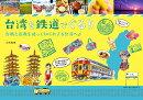 【予約】台湾を鉄道でぐるり