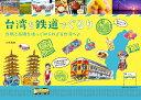 台湾を鉄道でぐるり [ 大西 稚恵 ]