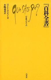 『百科全書』 (文庫クセジュ) [ マドレーヌ・ピノー ]