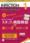 INFECTION CONTROL(2020 1(29巻1号))
