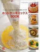 【バーゲン本】ホットケーキミックスBOOK