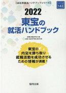 東宝の就活ハンドブック(2022年度版)