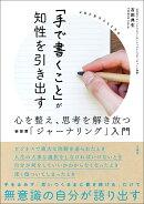 「手で書くこと」が知性を引き出す