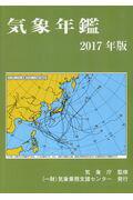 気象年鑑(2017年版)