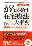 【バーゲン本】がんを治す在宅療法大事典 改訂新版