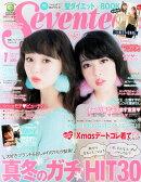 SEVENTEEN (セブンティーン) 2015年 01月号 [雑誌]
