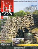 週刊 日本の城 2015年 1/27号 [雑誌]