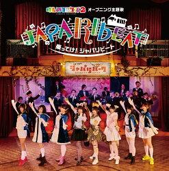 乗ってけ!ジャパリビート (初回限定盤A CD+DVD)