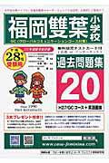 福岡雙葉小学校過去問題集20(H27/GCコース+英語面接)(平成28年度用)