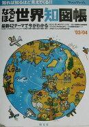 なるほど世界知図帳('03-'04)