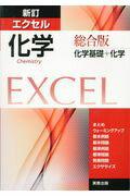新訂エクセル化学総合版