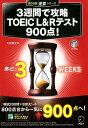 3週間で攻略 TOEIC(R) L&Rテスト900点!