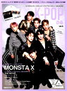 K-POPぴあ(vol.6) MONSTA Xふたたび!最新撮りおろし30ページ大特集! (ぴあMOOK)