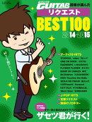 Go!Go!GUITAR読者が選んだ リクエストBEST100・2014〜2015 Go!Go!GUITAR 2015年1月号増刊