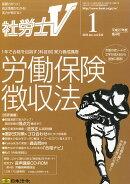 社労士V 2015年 01月号 [雑誌]