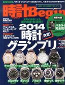 時計 Begin (ビギン) 2015年 01月号 [雑誌]