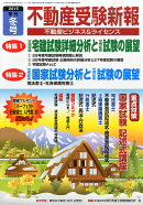不動産受験新報 2015年 01月号 [雑誌]
