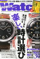 POWER Watch (パワーウォッチ) 2015年 01月号 [雑誌]