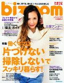 bizmom (ビズマム) 2015年冬春号 2015年 01月号 [雑誌]