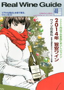 Real Wine Guide (リアルワインガイド) 2015年 01月号 [雑誌]