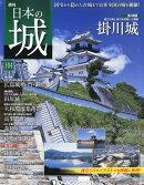 週刊 日本の城 2015年 1/20号 [雑誌]
