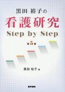 黒田裕子の 看護研究 Step by Step 第5版