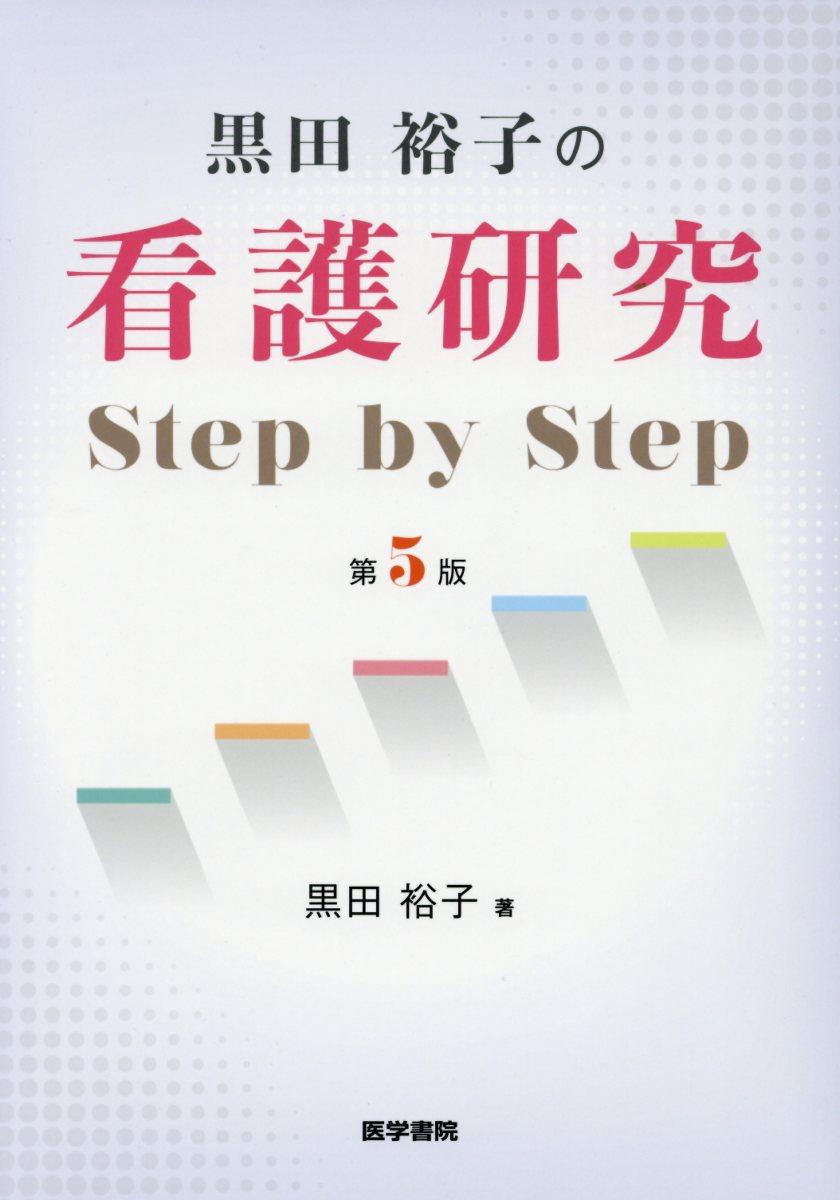 黒田裕子の 看護研究 Step by Step 第5版 [ 黒田 裕子 ]