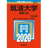 筑波大学(推薦入試)(2020) (大学入試シリーズ)