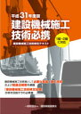平成31年度版 建設機械施工技術必携 [ 一般財団法人 建設物価調査会 ]