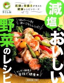 減塩でもおいしい野菜のレシピ (別冊栄養と料理 医師と栄養士が考えた健康レシピシリーズ)
