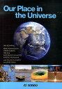 地球人類の進化と科学 Our Place in the Uni5erse [ イアン・ボウリング ]