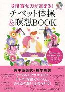 【バーゲン本】引き寄せ力が高まる!チベット体操&瞑想BOOK DVDつき