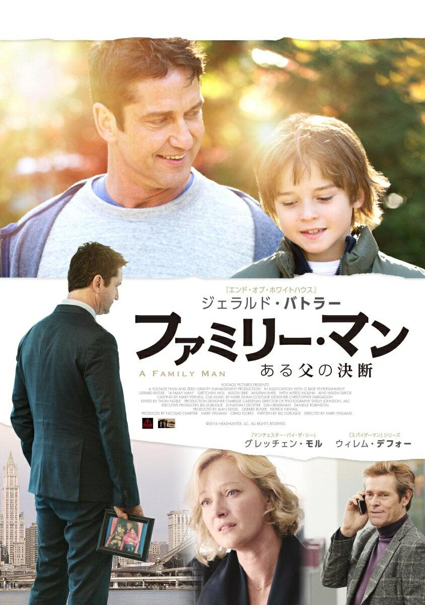 ファミリー・マン ある父の決断 DVD