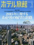 月刊 ホテル旅館 2015年 01月号 [雑誌]