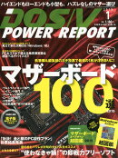 DOS/V POWER REPORT (ドス ブイ パワー レポート) 2015年 01月号 [雑誌]