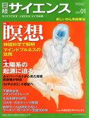 日経 サイエンス 2015年 01月号 [雑誌]