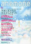 anemone (アネモネ) 2015年 01月号 [雑誌]